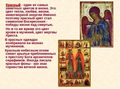 Красный - один из самых заметных цветов в иконе. Это цвет тепла, любви, жизни...