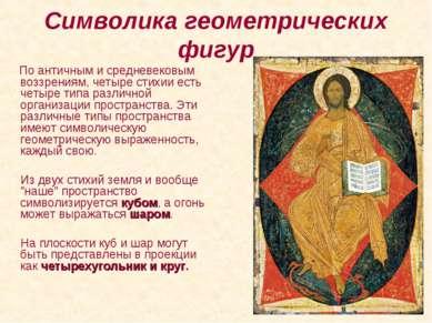 Символика геометрических фигур По античным и средневековым воззрениям, четыре...