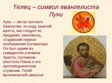 Телец – символ евангелиста Луки Лука — автор третьего Евангелия, по роду заня...