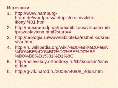 Источники: http://www.hamburg-hram.de/wordpress/letopis/o-simvolike-ikonyi/40...