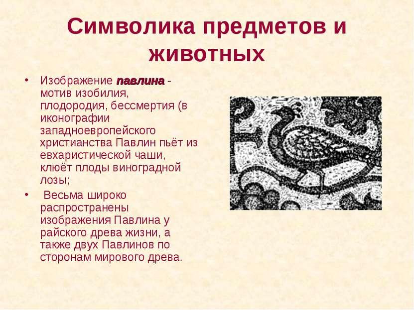 Символика предметов и животных Изображение павлина - мотив изобилия, плодород...