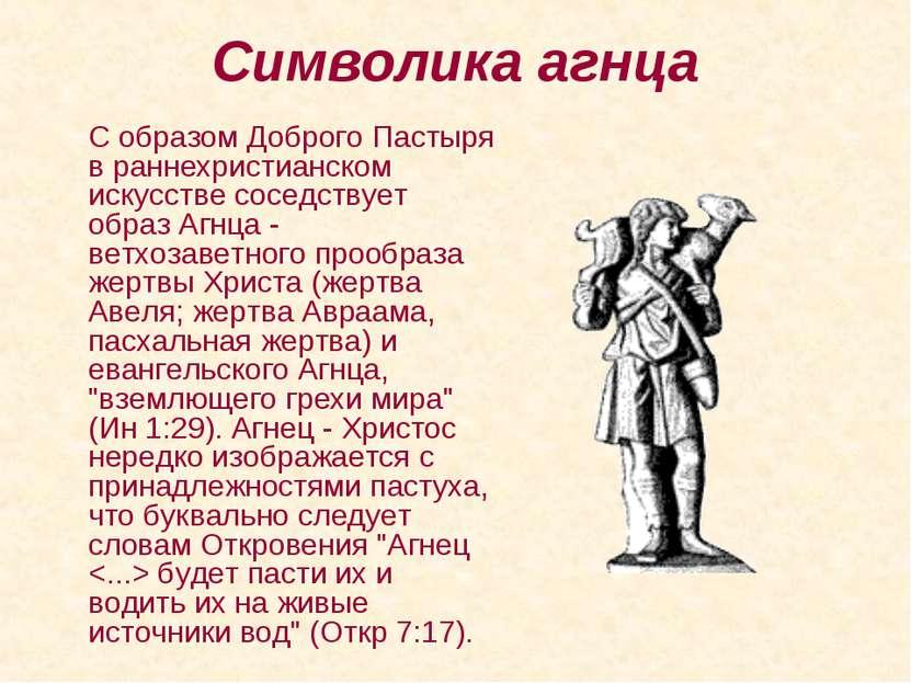 Символика агнца С образом Доброго Пастыря в раннехристианском искусстве сосед...