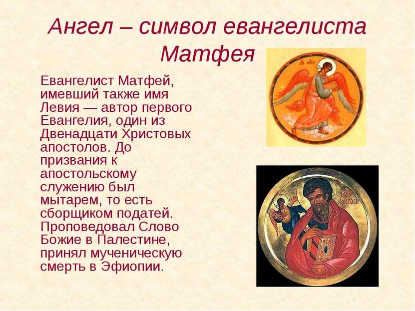 Ангел – символ евангелиста Матфея Евангелист Матфей, имевший также имя Левия ...