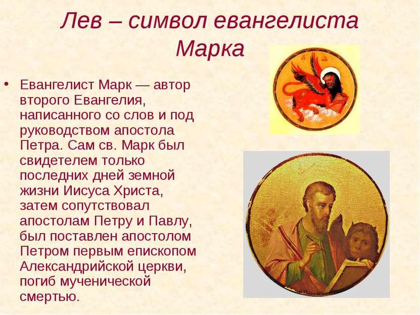 Лев – символ евангелиста Марка Евангелист Марк — автор второго Евангелия, нап...