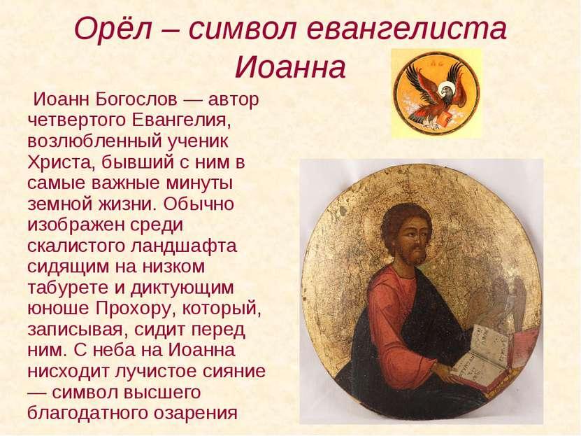 Орёл – символ евангелиста Иоанна Иоанн Богослов — автор четвертого Евангелия,...