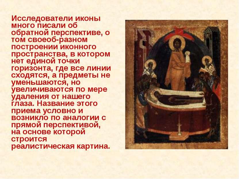 Исследователи иконы много писали об обратной перспективе, о том своеоб разном...