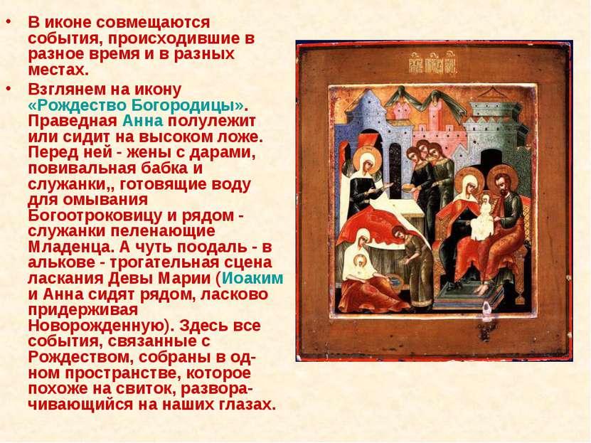 В иконе совмещаются события, происходившие в разное время и в разных местах. ...