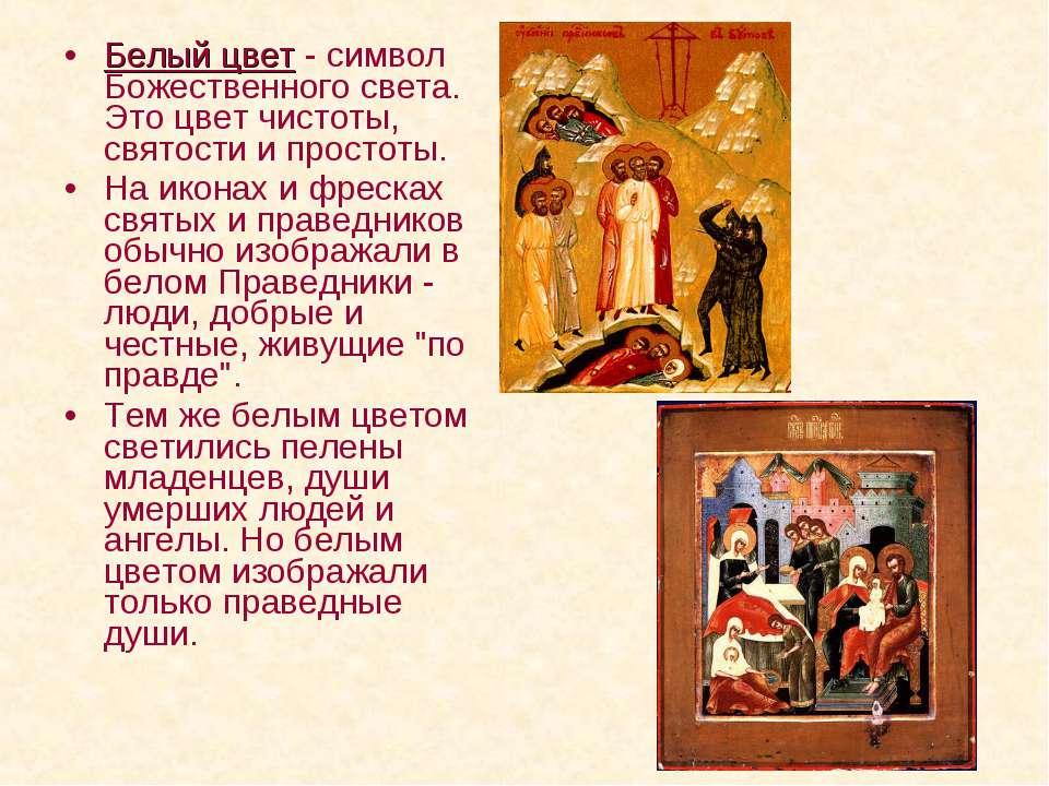 Белый цвет - символ Божественного света. Это цвет чистоты, святости и простот...