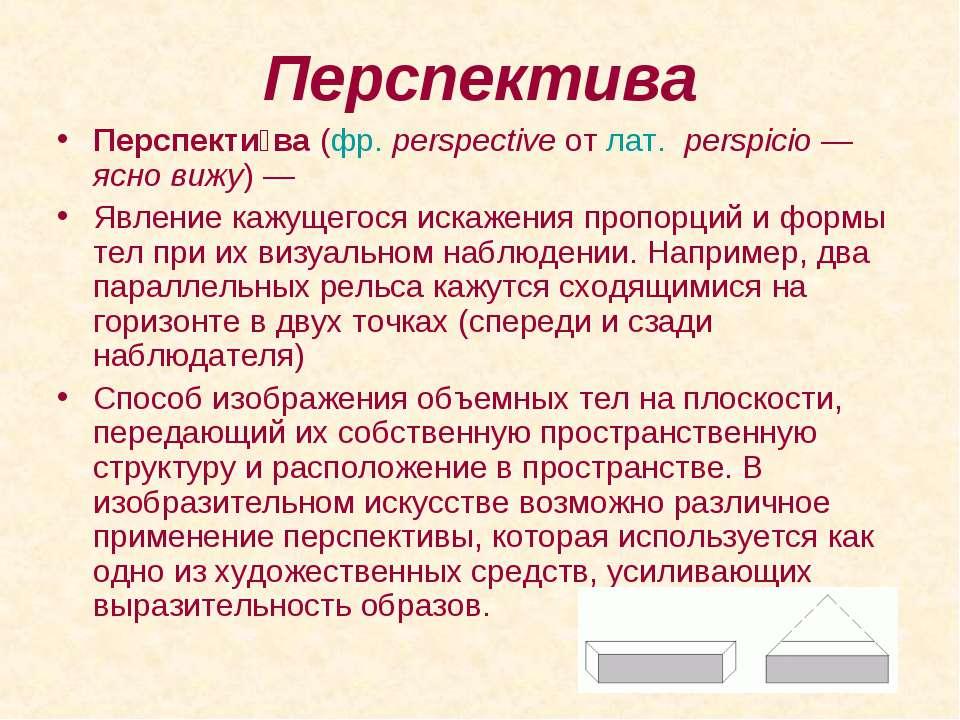 Перспектива Перспекти ва (фр. perspective от лат. perspicio — ясно вижу) — Я...