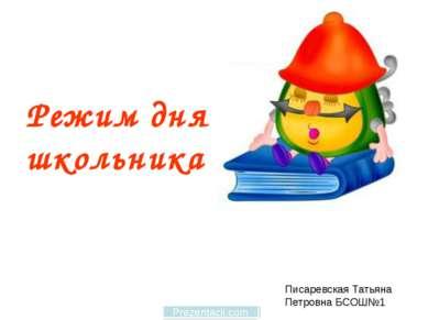 Писаревская Татьяна Петровна БСОШ№1 Режим дня школьника
