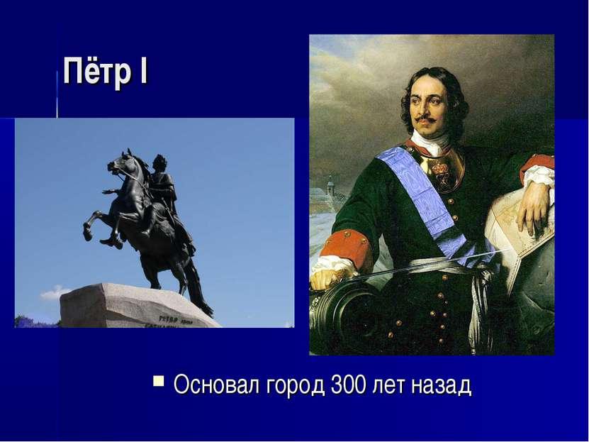 Пётр I Основал город 300 лет назад