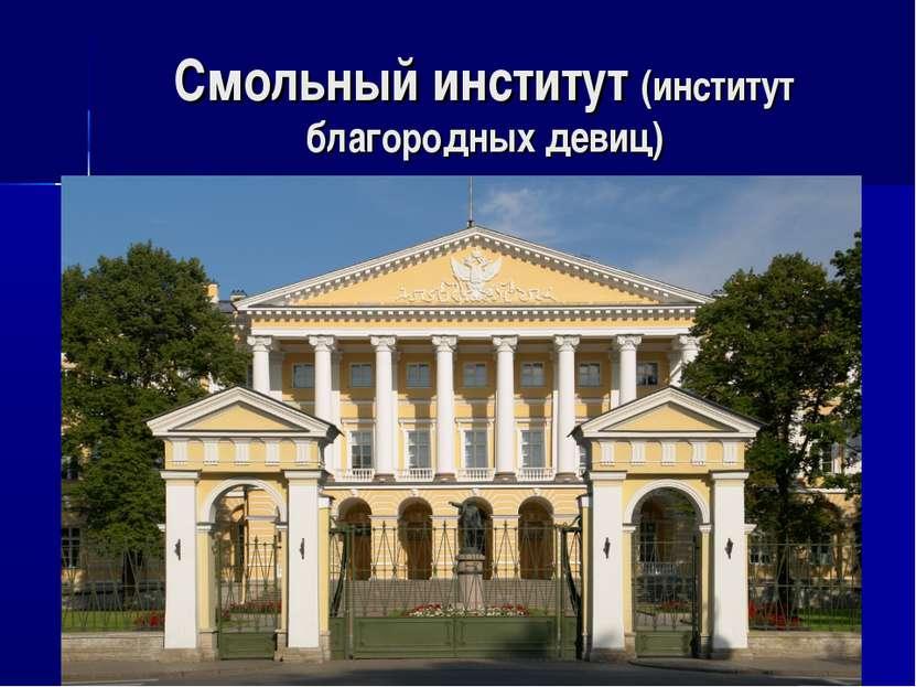 Смольный институт (институт благородных девиц)