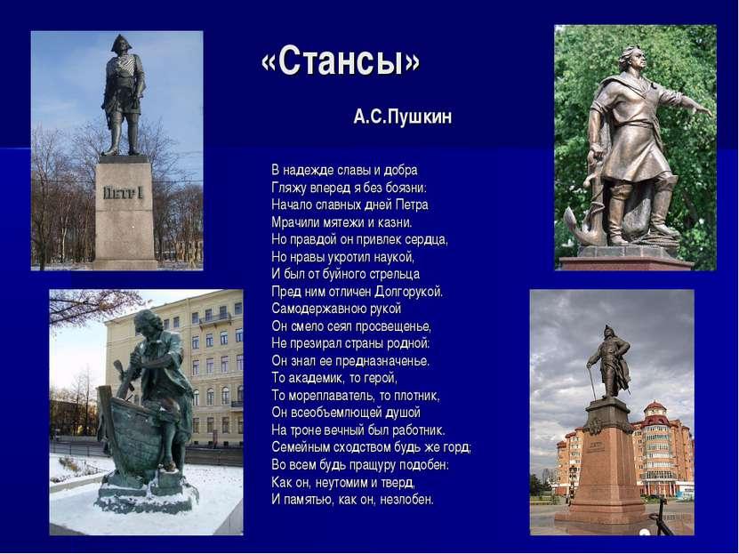 «Стансы» А.С.Пушкин В надежде славы и добра Гляжу вперед я без боязни: Начало...