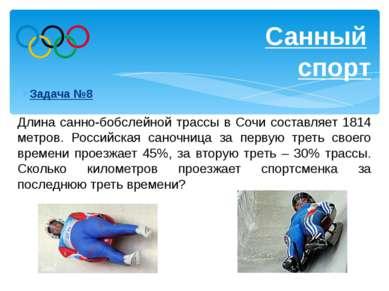 Скелетон Задача №3 Ответ: 70 кг.