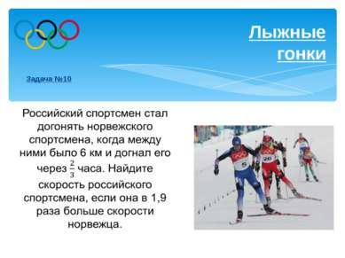 Лыжные гонки Задача №10