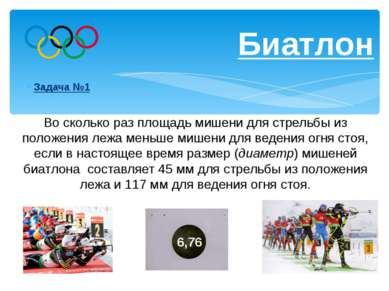 Задача №14 Сноуборд В период Олимпийских игр на стадионе PSX олимпийского объ...