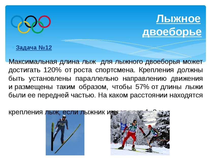 Лыжное двоеборье Задача №12