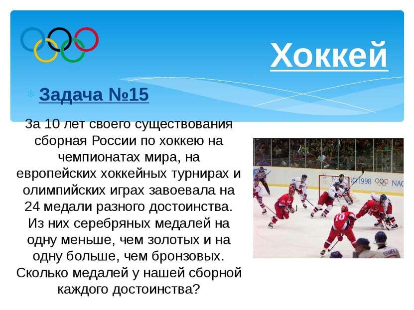 Хоккей Задача №15