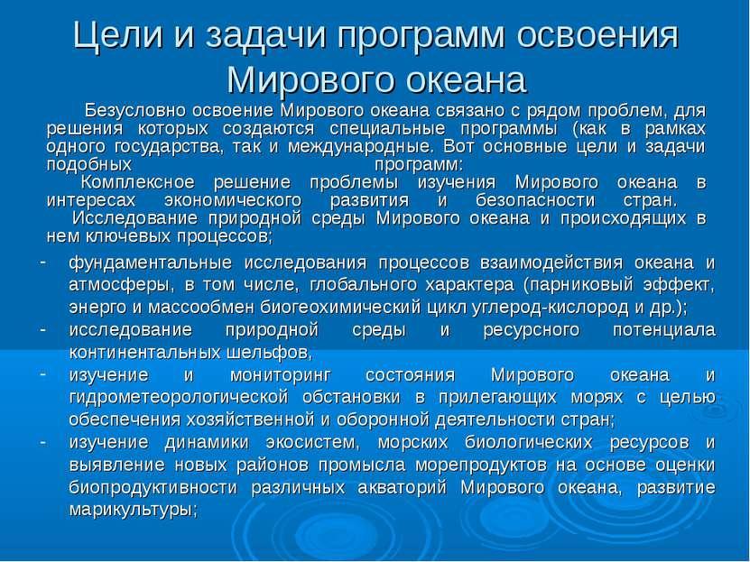 Цели и задачи программ освоения Мирового океана Безусловно освоение Мирового ...