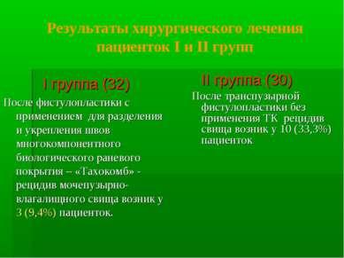 Результаты хирургического лечения пациенток І и ІІ групп І группа (32) После ...