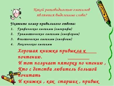 Какой разновидностью омонимов являются выделенные слова? Укажите номер правил...