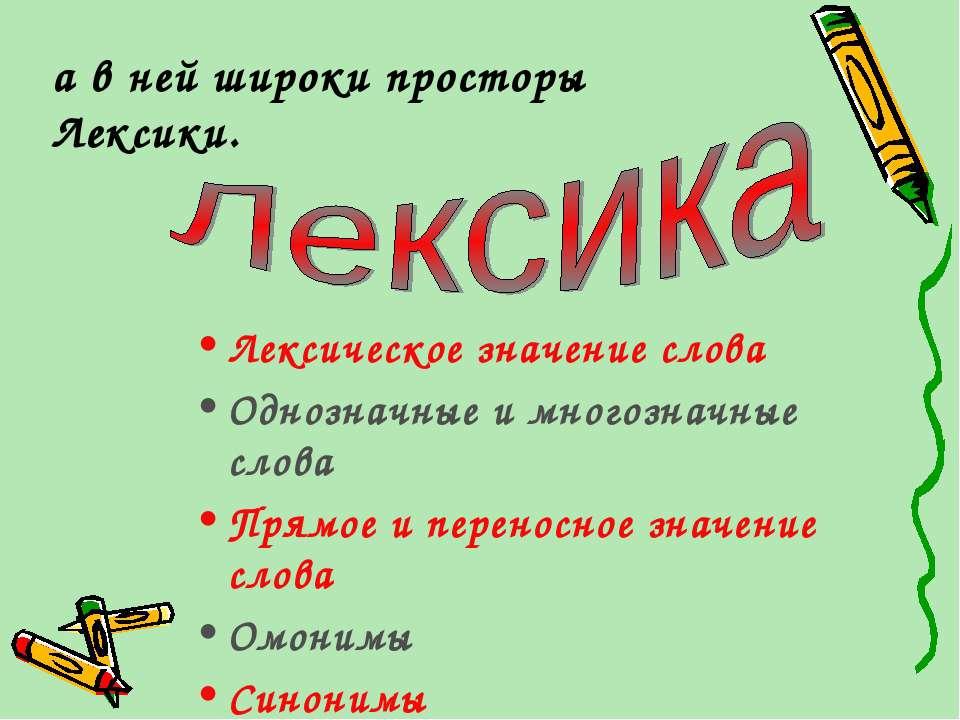 Огромна страна Русского языка, а в ней широки просторы Лексики. Лексическое з...