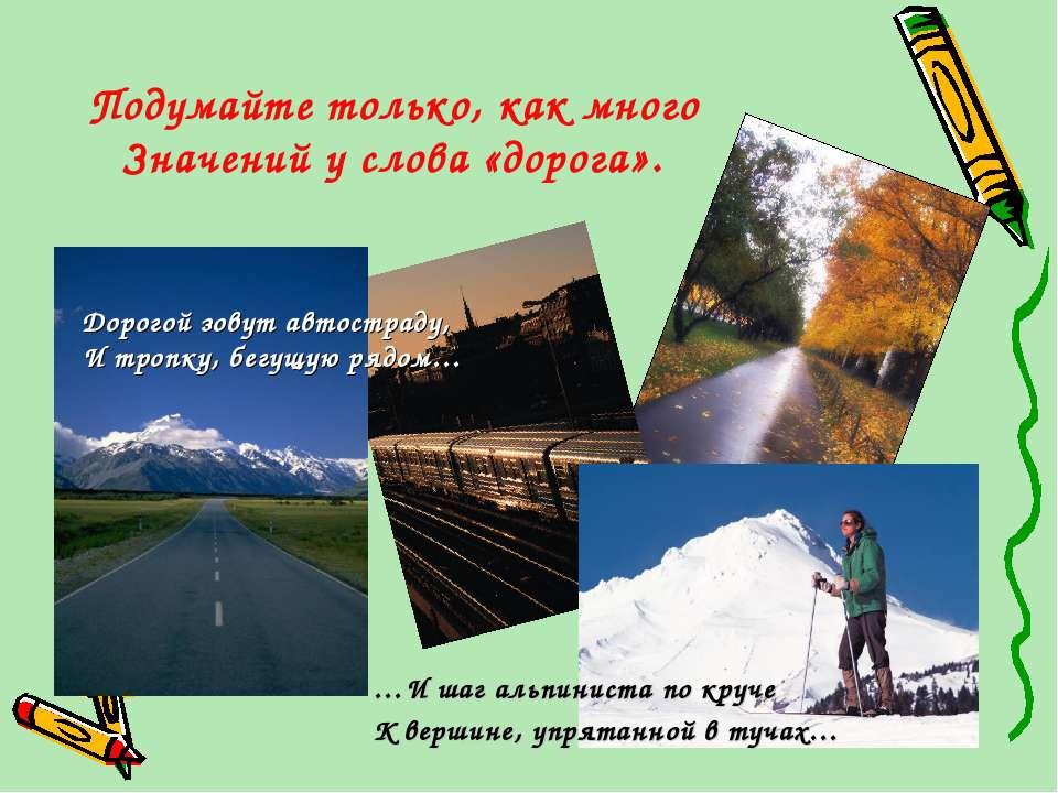 Подумайте только, как много Значений у слова «дорога». …И шаг альпиниста по к...