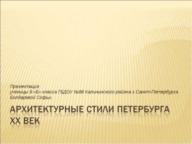 Презентация ученицы 9 «Б» класса ГБДОУ №98 Калининского района г.Санкт-Петерб...