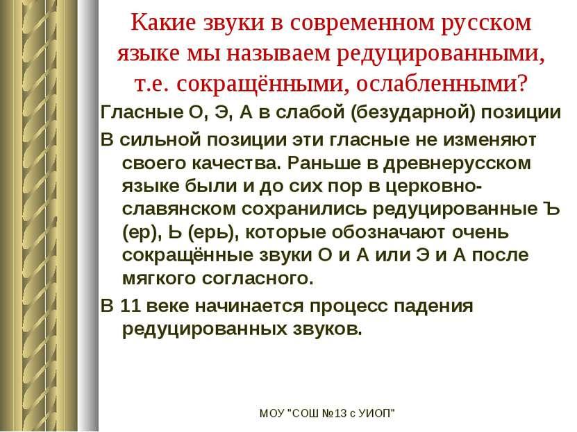 Какие звуки в современном русском языке мы называем редуцированными, т.е. сок...