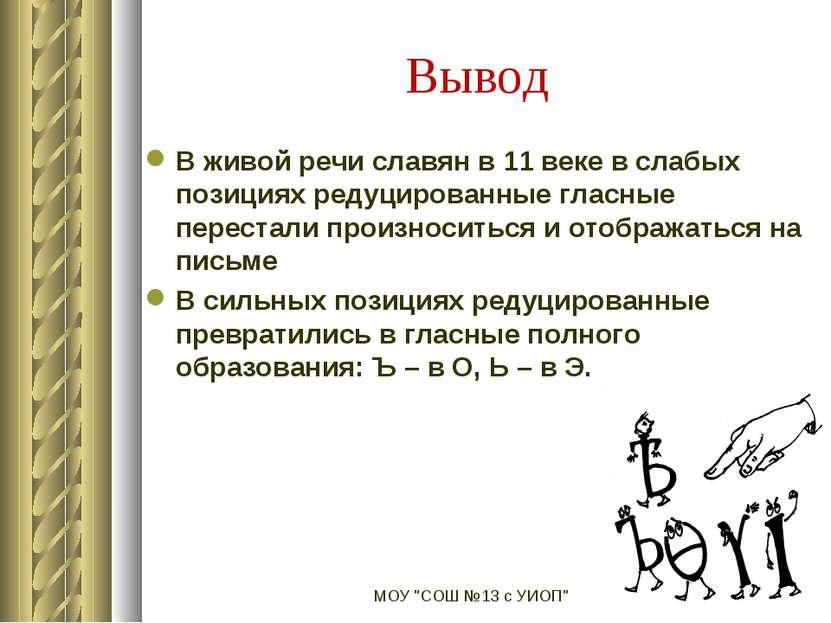 Вывод В живой речи славян в 11 веке в слабых позициях редуцированные гласные ...