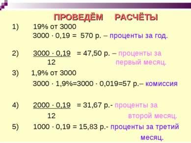 ПРОВЕДЁМ РАСЧЁТЫ 1) 19% от 3000 3000 ∙ 0,19 = 570 р. – проценты за год. 2) 30...