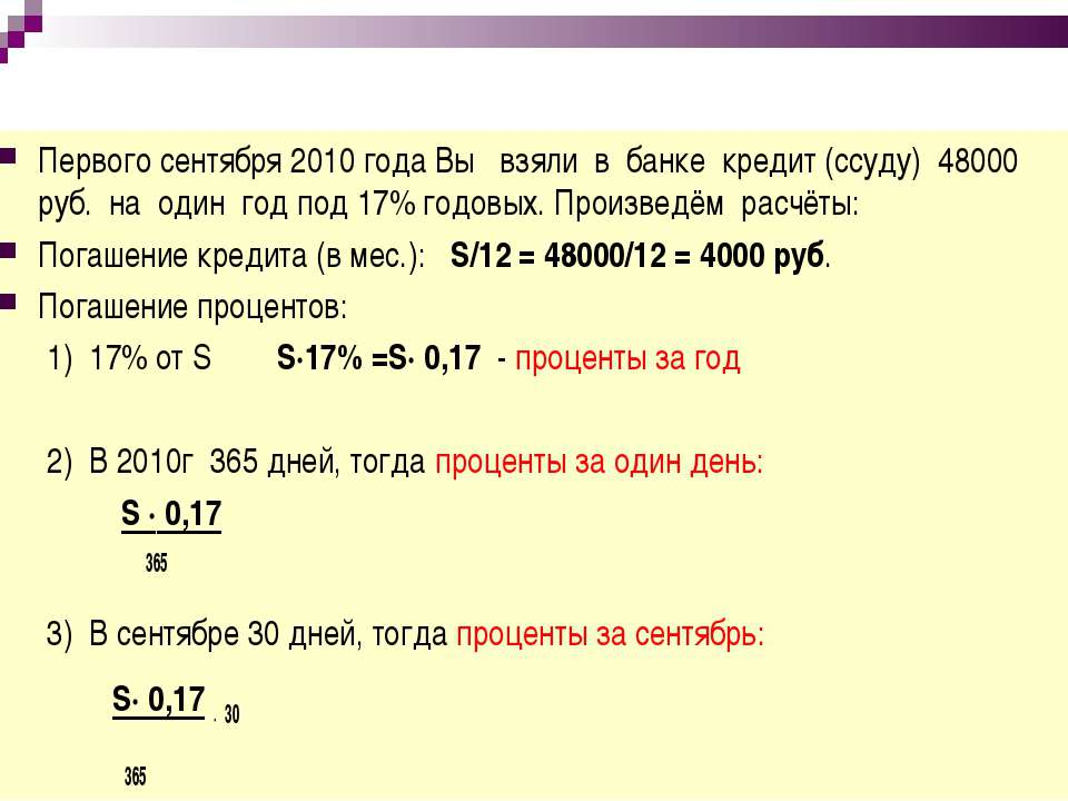 Первого сентября 2010 года Вы взяли в банке кредит (ссуду) 48000 руб. на один...