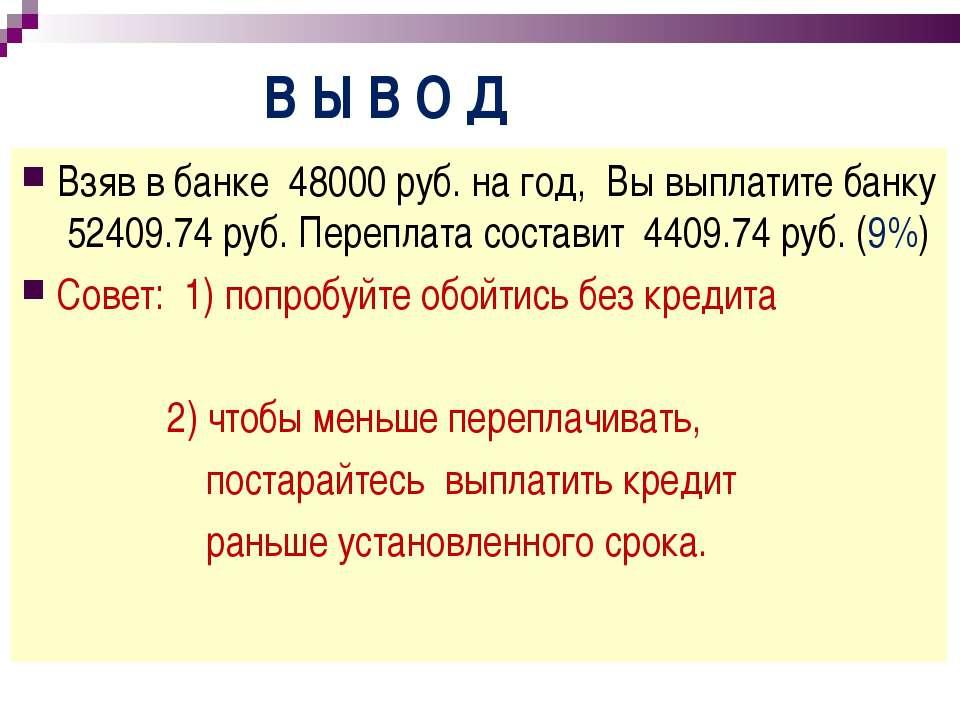 В Ы В О Д Взяв в банке 48000 руб. на год, Вы выплатите банку 52409.74 руб. Пе...