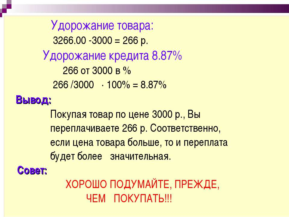 Удорожание товара: 3266.00 -3000 = 266 р. Удорожание кредита 8.87% 266 от 300...