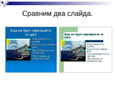 Сравним два слайда.