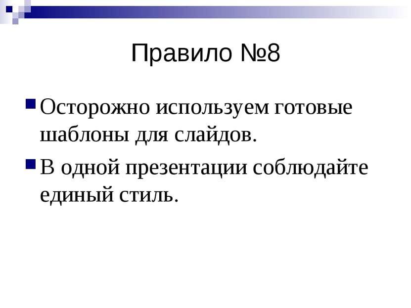 Правило №8 Осторожно используем готовые шаблоны для слайдов. В одной презента...