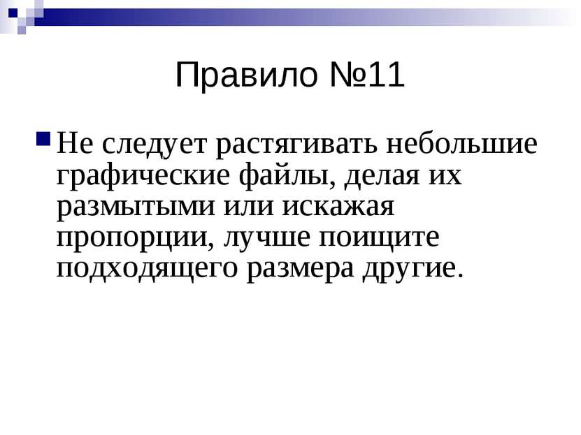 Правило №11 Не следует растягивать небольшие графические файлы, делая их разм...