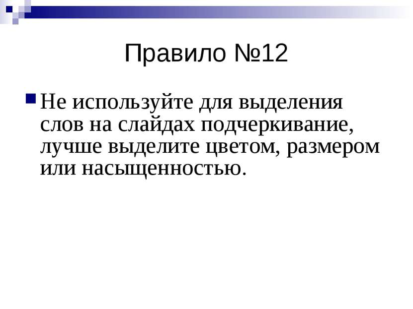 Правило №12 Не используйте для выделения слов на слайдах подчеркивание, лучше...