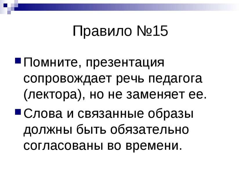 Правило №15 Помните, презентация сопровождает речь педагога (лектора), но не ...
