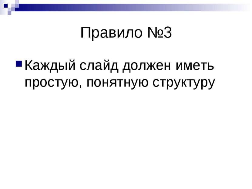 Правило №3 Каждый слайд должен иметь простую, понятную структуру