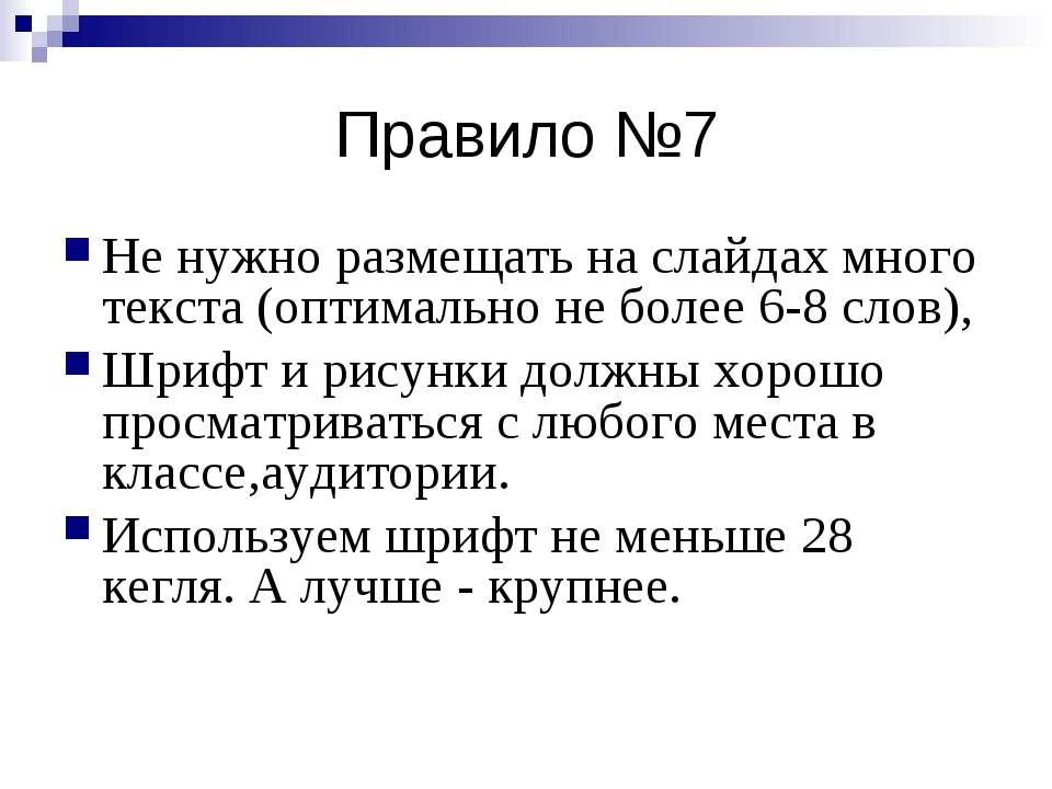Правило №7 Не нужно размещать на слайдах много текста (оптимально не более 6-...