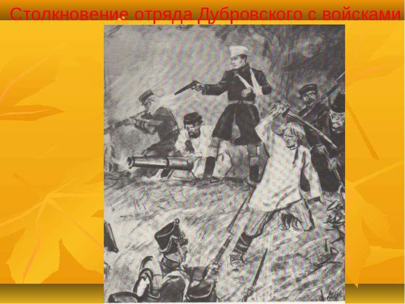 Столкновение отряда Дубровского с войсками