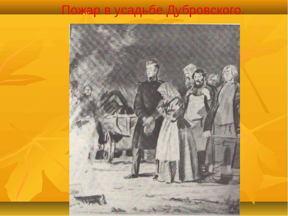 Пожар в усадьбе Дубровского.
