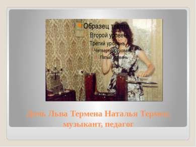 Дочь Льва Термена Наталья Термен, музыкант, педагог