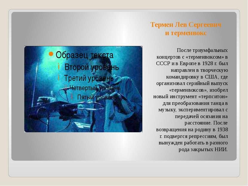 Термен Лев Сергеевич и терменвокс После триумфальных концертов с «терменвоксо...