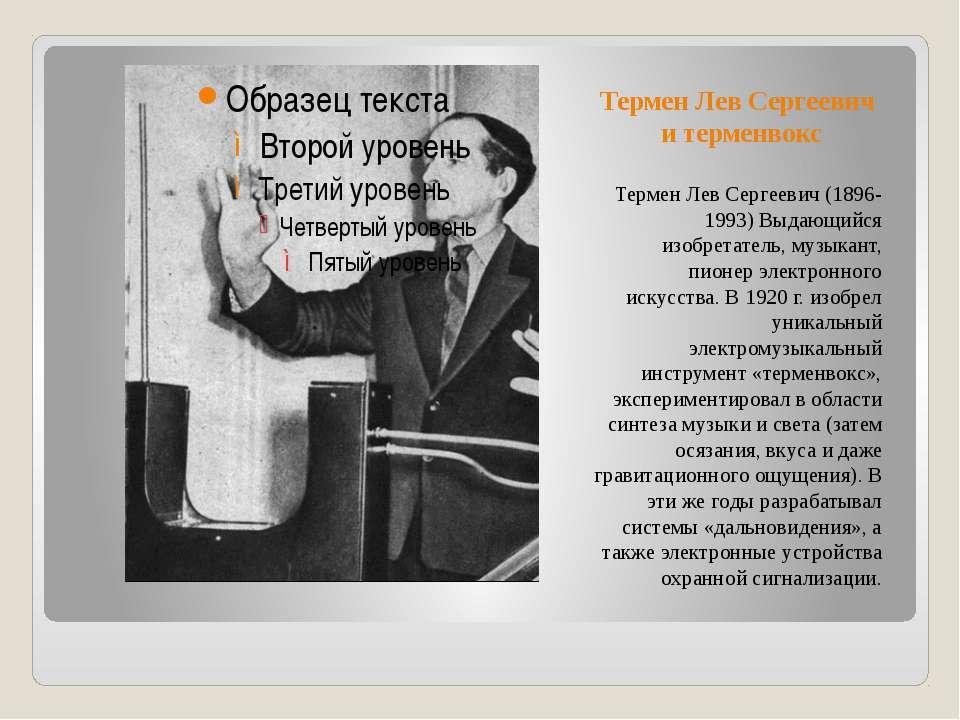 Термен Лев Сергеевич и терменвокс Термен Лев Сергеевич (1896-1993) Выдающийся...