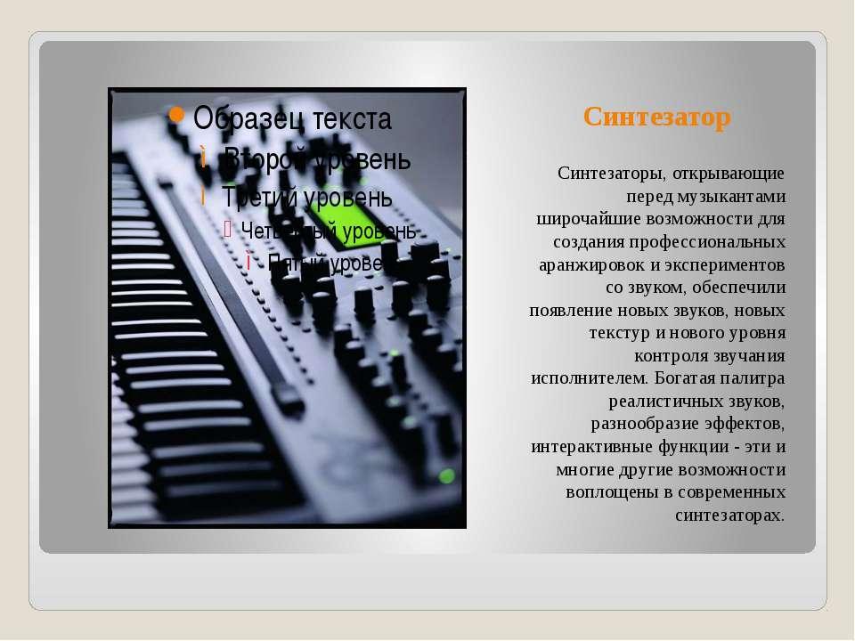 Синтезатор Синтезаторы, открывающие перед музыкантами широчайшие возможности ...
