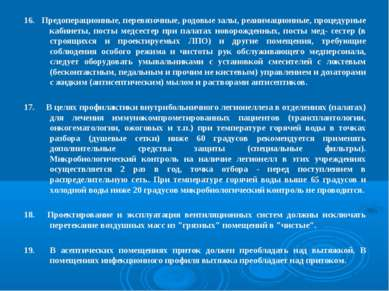 16. Предоперационные, перевязочные, родовые залы, реанимационные, процедурные...