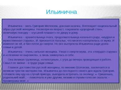 Ильинична Ильинична – мать Григория Мелехова, донская казачка. Воплощает наци...