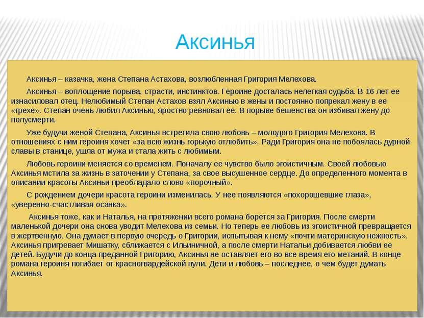Аксинья Аксинья – казачка, жена Степана Астахова, возлюбленная Григория Мелех...